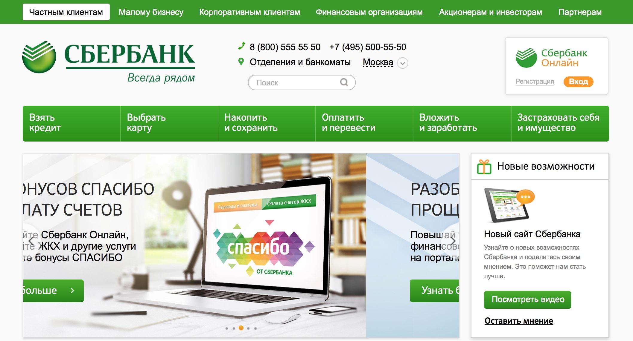 Дизайн сайта Сбербанка