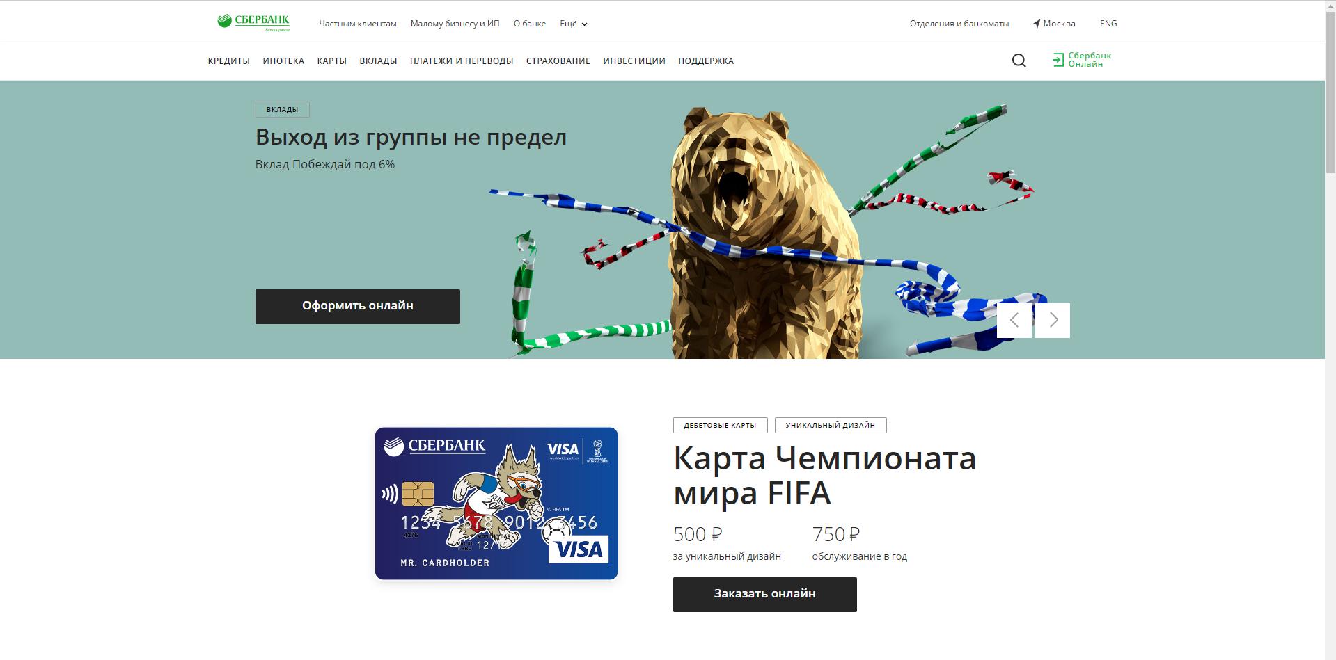 Дизайн сайта Сбербанка в 2018 году