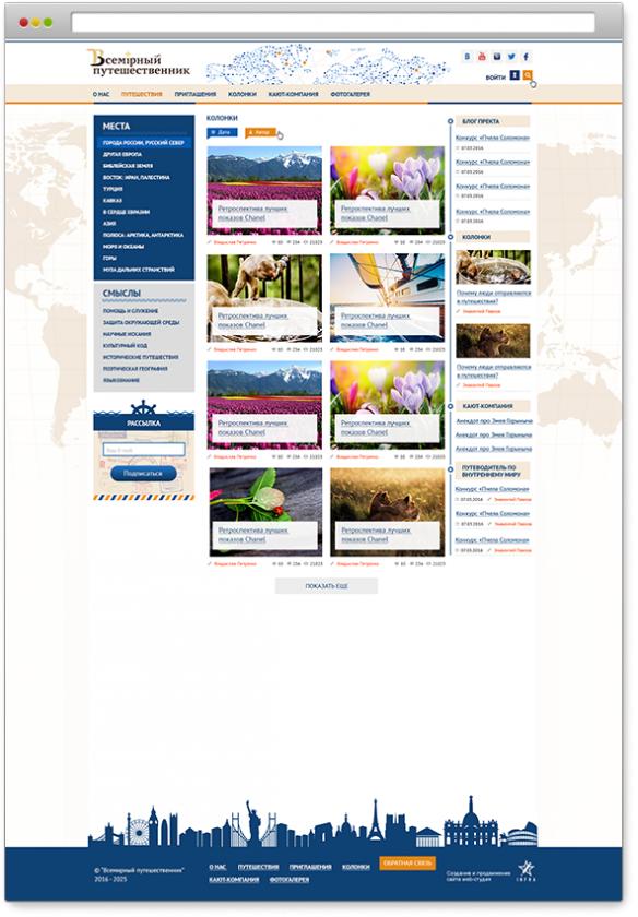 Дизайн сайта журнал